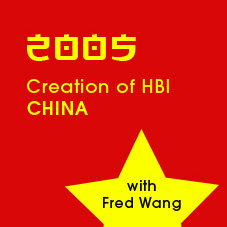 2005 Creation of HBI CHINA
